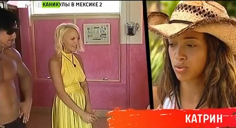 Каникулы в мексике 2 секс катрин и сережи видео